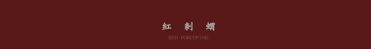 紅刺蝟 RED PORCUPINE logo